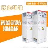 武汉CCCF智能消防自动水泵巡检装置132KW厂家