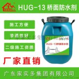 十大品牌喷涂速凝橡胶沥青 HUG-13桥面防水剂
