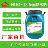 十大品牌噴塗速凝橡膠瀝青 HUG-13橋面防水劑