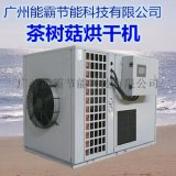 香菇烘乾機、空氣能香菇烘乾機,熱泵香菇烘乾機