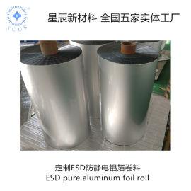 定制0.1mm单面三层材质复合铝箔铝塑膜卷料