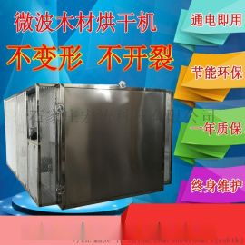 微波木材烘干机不变形不开裂花梨木箱式干燥设备