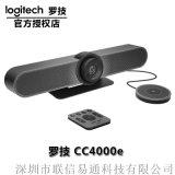 罗技CC4000e商务视频会议培训网络摄像头
