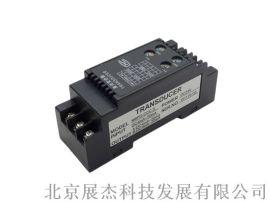 北京展杰M6PD 双输出直流信号隔离配电转换器