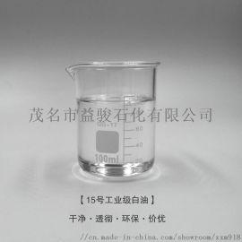 供应广东茂名15号工业级白油 优质产品