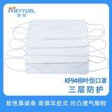 【奇悦】厂家直销KF94柳叶型防护口罩 防菌防尘多重保护 20片装