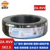 金环宇电缆 国标纯铜A级阻燃软护套电缆线ZA-RVV3X2.5平方 纯铜