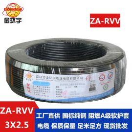 金环宇电缆 国标纯铜  阻燃软护套电缆线ZA-RVV3X2.5平方 纯铜