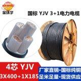【量大供应】深圳交联电力电缆YJV3*400+1*185 金环宇电线电缆