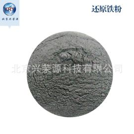 还原超细铁粉99.9%高纯铁粉 铁合金粉