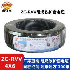 金环宇电线电缆ZC-RVV4芯6平方国标纯铜机械设备电源护套电缆线