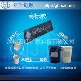 耐高温布料用的涂布硅胶,液体硅胶