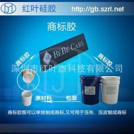 耐高溫布料用的塗布硅膠,液體硅膠