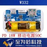 IP5332 PD3.0 W332移動電源SOC晶片 比IP5328P-C節省成本