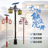 庭院灯LED庭院灯路灯 太阳能户外铝型材欧式中式庭院路灯定制