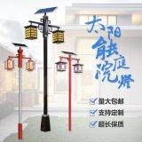 庭院燈LED庭院燈路燈 太陽能戶外鋁型材歐式中式庭院路燈定製