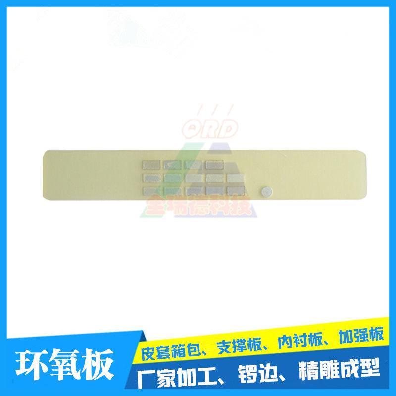 皮套支撑板/支撑条加工 优质环氧内衬板生产加工