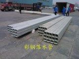低價供應天津勝博108*144彩鋼雨水管、雨水斗