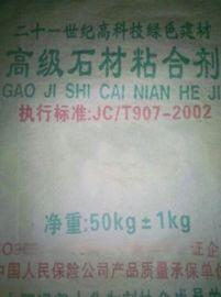 SJ-700石材粘合剂