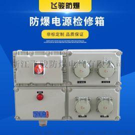 配电箱开关铝合金控制电源检修箱四回路防爆动力接线箱