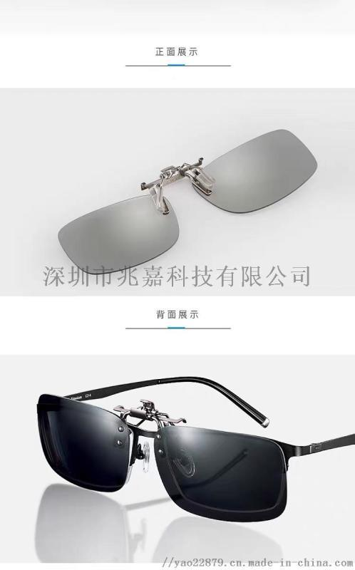 3D立体眼镜太阳镜偏光镜夹片
