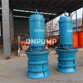 大流量潜水轴流泵 天津德能900QZB轴流泵