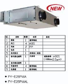 松下新风系统全热交换器FY-E25PMA