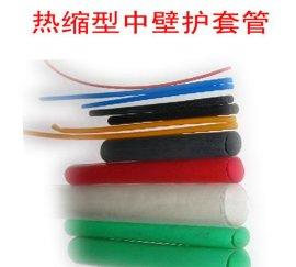 北京天津河北省供应辐射交联热缩型中壁护套管