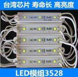 LED发光字模组3528贴片3灯防水LED模组广告牌灯背光源灯箱