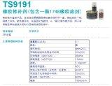 TS9191 北京天山 可赛新TS9191 橡胶修补剂TS9191  可赛新代理