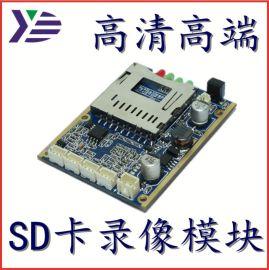 益电视讯YD-102高清D1SD卡录像机模块