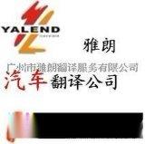 广州汽车翻译公司首选 广州雅朗 专业服务 信心保证