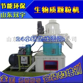 木屑颗粒机,秸秆颗粒机,颗粒机,木屑制粒机,颗粒燃料-山东汉宇