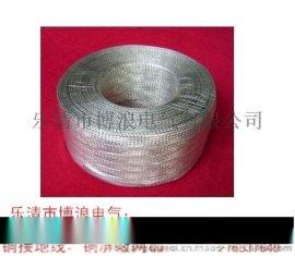 铜编织带跨接线,苏州铜编织带