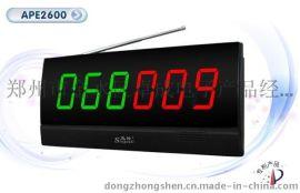 迅铃APE2600无线呼叫器主机