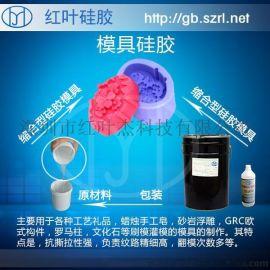 rtv -2模具矽胶矽利康 室温模具硅胶