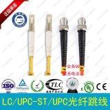 阜通牌網路級ST/LC單模單芯3M跳線ST/UPC-LC/UPC-3M-SM