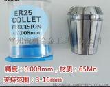 er25筒夹高精度ER25夹头嗦咀精度0.008mm 材质65mn雕刻机夹头