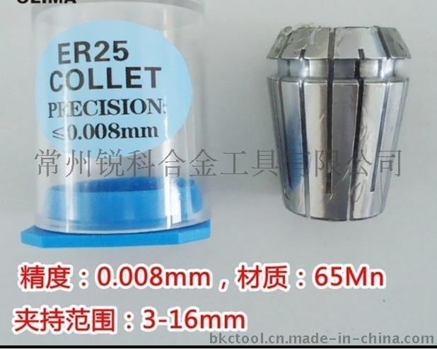 er25筒夾高精度ER25夾頭嗦咀精度0.008mm 材質65mn雕刻機夾頭