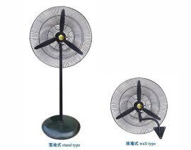 工业电风扇 550/650/750 中网/密网 落地扇 壁挂扇