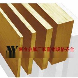 南冶供应H62H65冲压黄铜板,钥匙黄铜板,