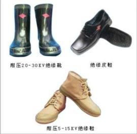 **绝缘鞋,安全鞋,工作鞋**河北宇通