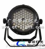 擎田燈光 QT-PF16 60顆防水帕燈,扁帕燈,塑料帕燈, 三合一 四合一塑料帕燈