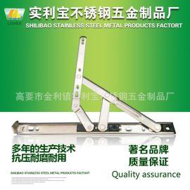 专业工厂实力打造 [利时得]品牌 22方槽12寸3.0厚 四连杆窗滑撑