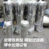 304不锈钢精密过滤器, 保安过滤器 ,液体工业过滤器