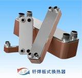 釺焊式板式換熱器