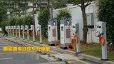 新能源電動汽車充電樁