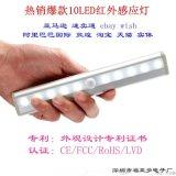 新款人體紅外感應燈 感應櫥櫃燈 高品質鋁合金LED人體感應燈0406