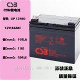 CSB铅酸免维护GP12800蓄电池批发代理
