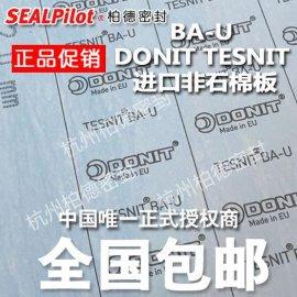 特力垫片BA-U无石棉橡胶板bau非石棉板BAU无石棉垫片耐高耐油特价